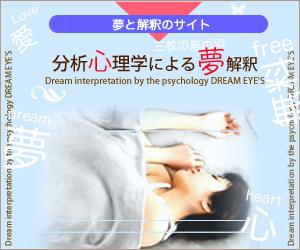夢と解釈のサイト