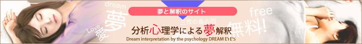 夢と解釈のサイト - ユング心理学と象徴辞典